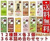 紀文 豆乳 200ml各種詰合せ 36本セット (12種類×3本づつ)常温保存可能 紀文豆乳