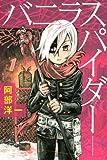 バニラスパイダー(1) (講談社コミックス)