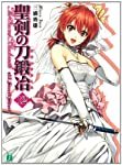 聖剣の刀鍛冶12 (MF文庫J)