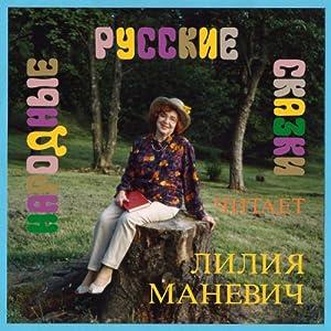 Russian Folk Tales [Russian Edition] Audiobook
