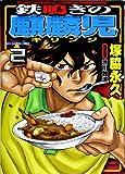鉄鳴きの麒麟児(2) (近代麻雀コミックス)