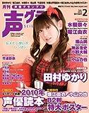声優グランプリ 2010年 02月号 [雑誌]