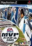MVPベースボール2005
