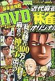 近代麻雀オリジナル 2013年 03月号 [雑誌]