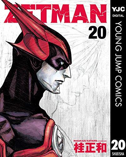 ZETMAN 20 (ヤングジャンプコミックスDIGITAL)