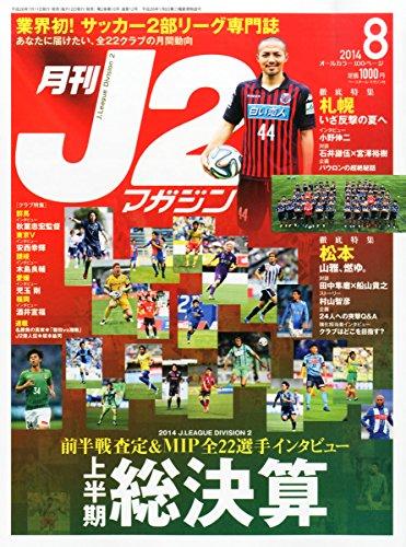 月刊J2マガジン 2014年 08月号 [雑誌]