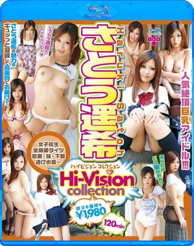 グレイズ/さとう遥希 Hi-Vision Collection:TBD-051:この商品はBDですこの商品はDVDです。 [Blu-ray]