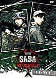 DVD SABA SURVIVAL GAME SEASONI #3 (通常盤)