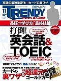 日経TRENDY (トレンディ) 2014年 11月号