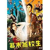 幕末高校生 DVD通常版
