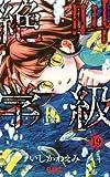 絶叫学級 19 (りぼんマスコットコミックス)