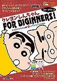 臼井儀人 'クレヨンしんちゃんFOR BIGINNERS! ぶりぶりざえもん編+オラがかいたえほん'