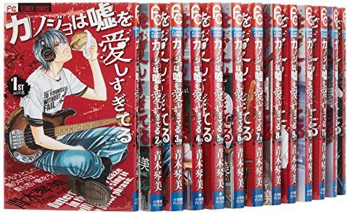 カノジョは嘘を愛しすぎてる コミック 1-17巻セット