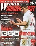WORLD SOCCER DIGEST (ワールドサッカーダイジェスト) 2009年 6/18号 [雑誌]