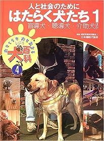 人と社会のためにはたらく犬たち〈1〉盲導犬・聴導犬・介助犬ほか (犬とくらす犬と生きる・まるごと犬百科)