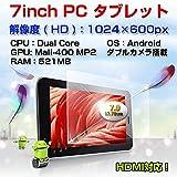 Shop-Riez Q8002bk 7インチ PCタブレット ダブルレンズ 解像度 HD 1024×600pxx A9 Dual Core アンドロイド4.4 HDMI搭載 (ブラック)