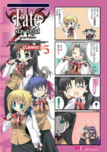 マジキュー4コマ Fate/stay night CLIMAX!(5) (マジキューコミックス)