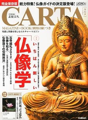 CARTA (カルタ) 2012年盛夏号 2012年 08月号 [雑誌]