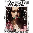 Maybe! Vol.1 (小学館セレクトムック)