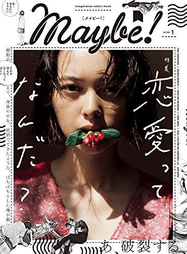 Maybe! Vol.1