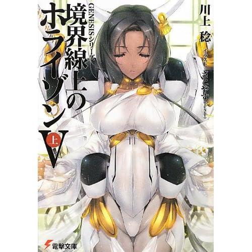 GENESISシリーズ 境界線上のホライゾン (5)上 (電撃文庫)