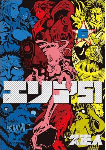 エリア51  6 (バンチコミックス)