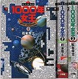 1000年女王 コミック 全3巻完結セット (小学館叢書)