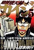 賭博堕天録カイジ(5) (ヤンマガKCスペシャル)