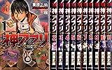 神アプリ コミック 1-11巻セット (ヤングチャンピオンコミックス)