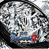 BASARA2~!~CD