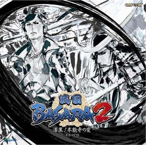 戦国BASARA2~漆黒!本能寺の変~ドラマCD