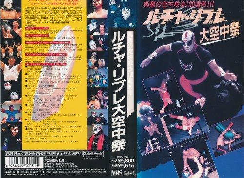 ルチャ・リブレ 大空中祭 [VHS]