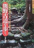 熊野古道を歩く—紀伊路・中辺路・小辺路・大辺路・伊勢路全47コース (歩く旅シリーズ 街道・古道)