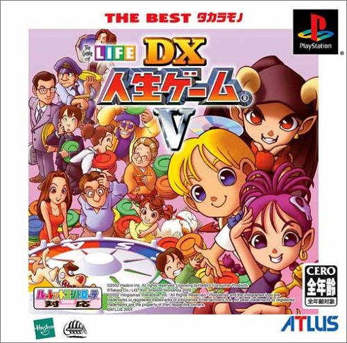 THE BEST タカラモノ DX人生ゲームV