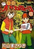 打姫オバカミーコ 11 (11) (近代麻雀コミックス)