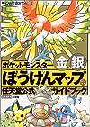 ポケットモンスター金銀ぼうけんマップ (ワンダーライフスペシャル 任天堂公式ガイドブック)