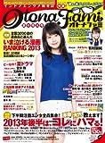 オトナファミ 2013年 9月号 [雑誌]