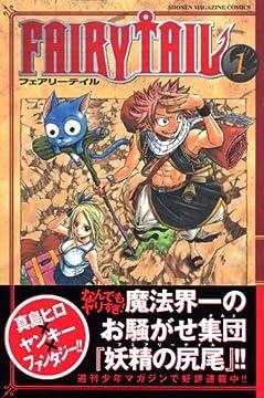 FAIRY TAIL(1) (少年マガジンコミックス)