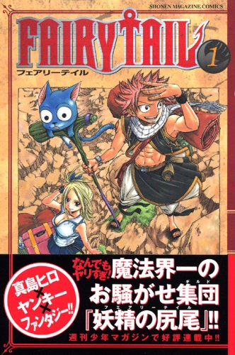 FAIRY TAIL(1) (講談社コミックス)