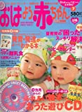 おはよう赤ちゃん 2006年 07月号 [雑誌]