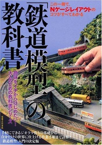 「鉄道模型」の教科書