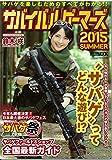 サバイバルゲーマーズ 2015 summer (ホビージャパンMOOK 661)