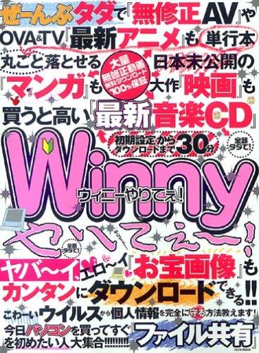 Winnyやりてぇ~!—初心者のためのファイル共有入門です (Eichi mook—PC★STRIKEシリーズ)