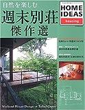 自然を楽しむ週末別荘傑作選—Home ideas (別冊家庭画報—家庭画報特選)
