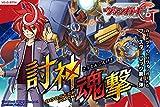 カードファイト!! ヴァンガードG ブースターパック 第4弾 VG-G-BT04 討神魂撃 BOX