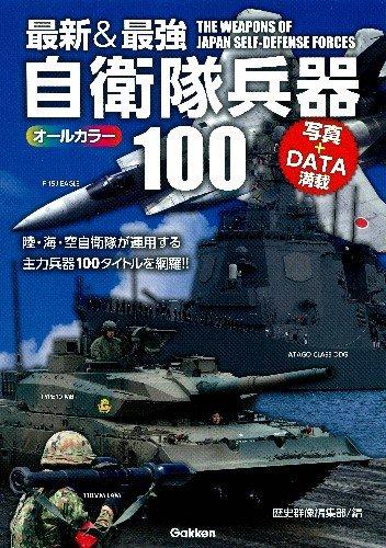 最新&最強 自衛隊兵器100