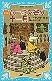 ムーミン谷の十一月 (新装版) (講談社青い鳥文庫)
