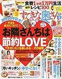すてきな奥さん 2009年 05月号 [雑誌]