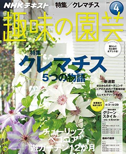 NHK 趣味の園芸 2016年 4月号 [雑誌] (NHKテキスト)