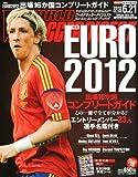 WORLD SOCCER DIGEST (ワールドサッカーダイジェスト) 2012年 6/21号 [雑誌]